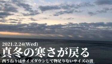 真冬の寒さが戻る・・・西うねりは弱まり物足りないサイズの波【2021.2.24】