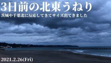 3日前のアリューシャン低気圧からの北東うねり~茨城や千葉北はサイズアップ【2021.2.26】