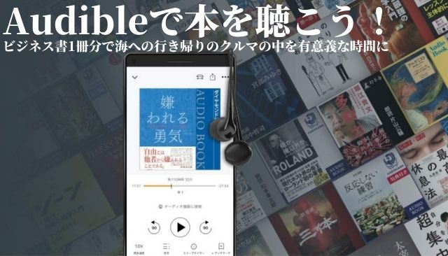 Audibleサムネイル