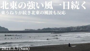 北東の強い風が一日続く日曜日~東うねり+北東の風波が反応【2021.3.7】