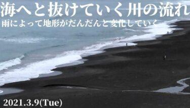 海へと抜けていく