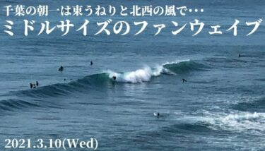 東うねりと北西の風で千葉の朝一はミドルサイズのファンウェイブ【2021.3.10】
