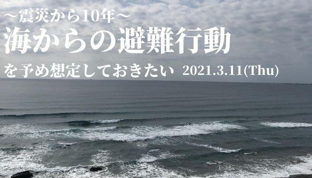 震災から10年