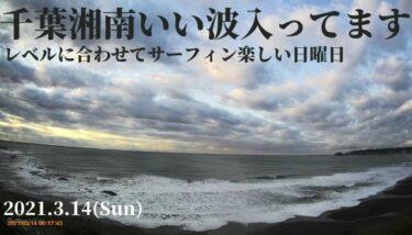 千葉・湘南はいい波入ってます!レベルに合わせてサーフィン楽しい日曜日【2021.3.14】