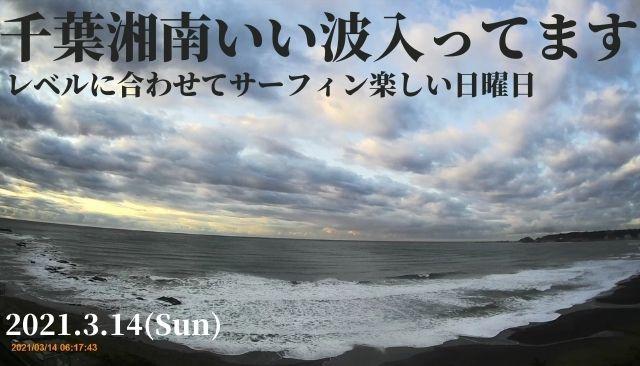 千葉湘南いい波