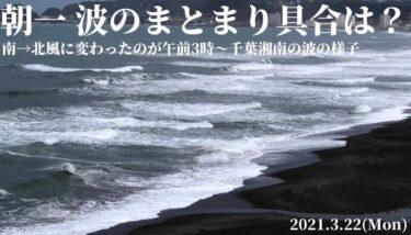 南→北風に変わったのが午前3時、朝一の波のまとまり具合は?【2021.3.22】