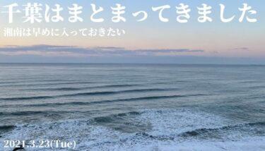 千葉はサイズ十分で波がまとまってきてます!湘南はお早めに【2021.3.23】