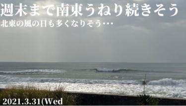 週末まで東~南東うねりが続きそう!北東の風も入りやすい【2021.3.31】