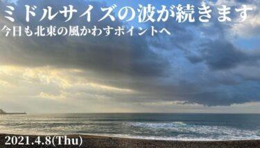千葉は今日もミドルサイズの波が続いてます、北東の風かわすポイントへ【2021.4.8】