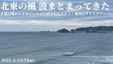 千葉は北東の風かわすポイントで午前中が良さそう!湘南はサイズダウン・・・【2021.4.15】