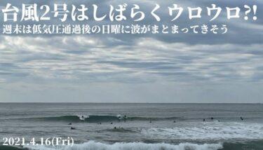 台風2号はウロウロ