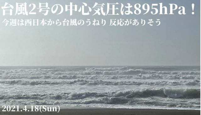 台風2号が猛烈に発達