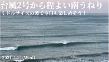 台風2号(スリゲ)からの程よい南うねり~ミドルサイズで今日も楽しめそう【2021.4.21】