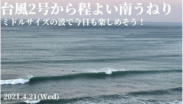 台風2号程よい南うねり
