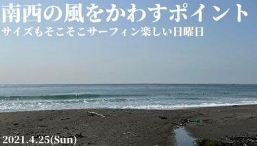 千葉・茨城は南西の風をかわすポイントでサーフィン楽しい日曜日【2021.4.25】