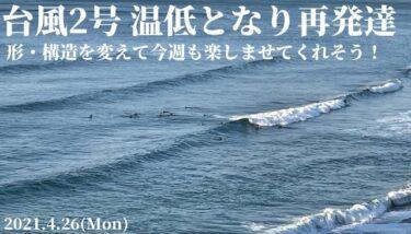 台風2号は再び猛発達