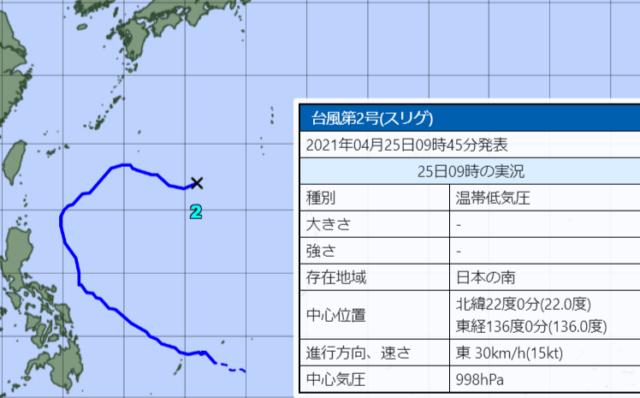 台風2号_210426