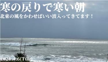 寒の戻りで寒い朝、北東の風をかわせばいい波入ってます!【2021.4.6】