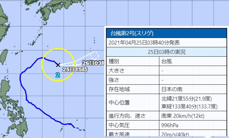 台風2号_210425