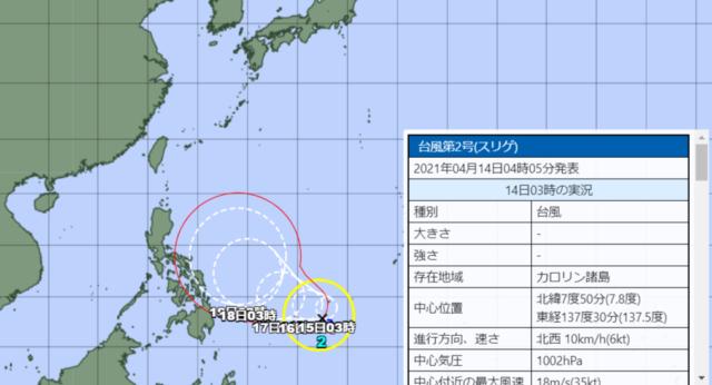 台風2号_210414