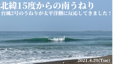 台風2号(スリゲ) 北緯15度からの南うねりが反応しはじめる【2021.4.20】