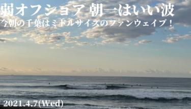 弱いオフショアとミドルサイズのファンウェイブでサーフィン楽しい!【2021.4.7】