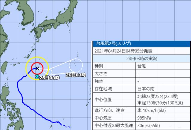 台風2号_210424