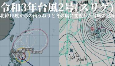 令和3年台風2号(スリゲ) 北緯15度からの南うねりと冬の嵐に変貌した台風の記録
