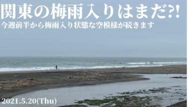 関東の梅雨入りはまだ⁈ 今週前半から梅雨入り状態な空模様が続きます【2021.5.20】