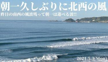 朝一は久しぶりに北西の風、昨日の南西の風波残って朝一は遊べる波【2021.5.3】