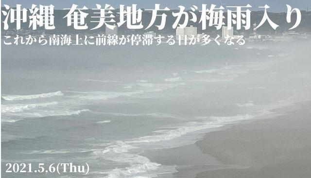 沖縄奄美地方が梅雨入り