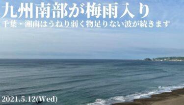 うねり弱く物足りない波が続きます~昨日は九州南部が梅雨入り【2021.5.12】
