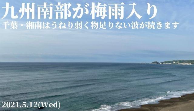 九州南部が梅雨入り