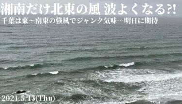千葉は東~南東の強風でジャンク気味、湘南だけ北東の風で波よくなりそう?【2021.5.13】