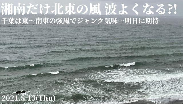 湘南だけ北東の風