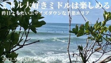 ミドル大好きミドルエイジは十分楽しめる波・・・昨日よりサイズダウンな千葉エリア【2021.5.15】