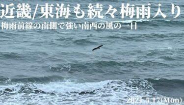 近畿・東海地方も続々梅雨入り・・・梅雨前線の南側で強い南西の風の一日【2021.5.17】