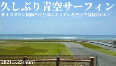 久しぶりに晴れた空の下でのサーフィン~海に入っているだけで気持ちいい!【2021.5.23】