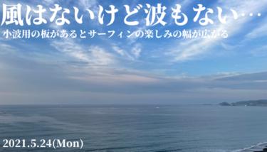 風はないけど波もない月曜朝一の海~小波用の板があると楽しみの幅が広がる【2021.5.24】