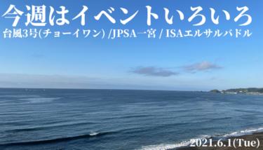 今週はイベントいろいろ・・・台風3号・JPSA一宮・ISAエルサルバドル【2021.6.1】