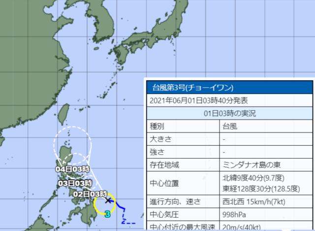 台風3号_210601