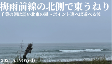 梅雨前線の北側で東うねり〜千葉の朝一は弱い北東の風【2021.5.19】