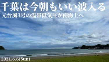 元台風3号の温帯低気圧が南海上へ〜南西の風かわすポイントは今朝もいい波!【2021.6.6】