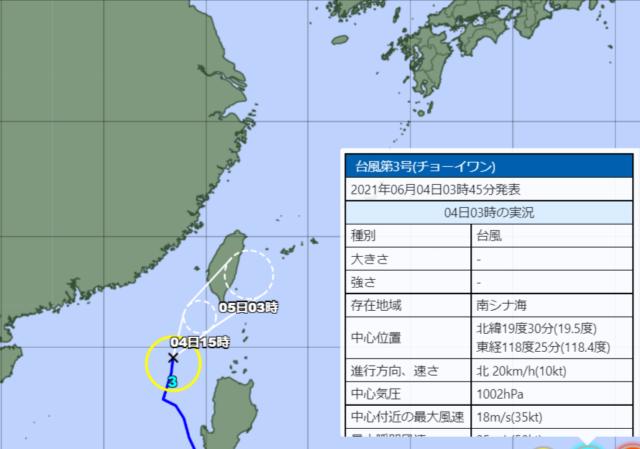 台風3号_210604