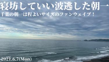 寝坊していい波逃した朝一・・・千葉は程よいサイズのファンウェイブ!【2021.6.7】