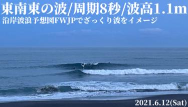 房総沖は東南東の波/周期8秒/波高1.1m、沿岸波浪予想図FWJPでざっくり波をイメージ【2021.6.12】
