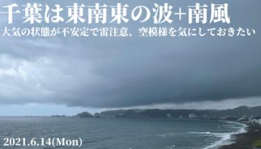 千葉は東南東の波+南風が続く、大気の状態が不安定となり雷に注意【2021.6.14】
