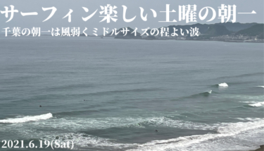 サーフィン楽しい土曜の朝一