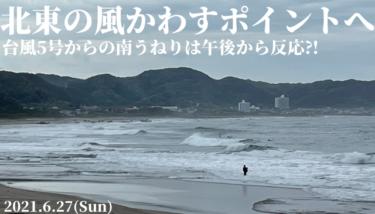 台風5号からの南うねりは午後から反応⁈ 夕方は北東の風をかわすポイントへ【2021.6.27】