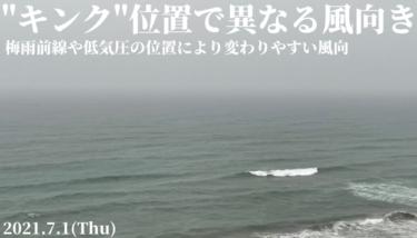 梅雨前線上の「キンク」の位置によって千葉と湘南で異なる風向き【2021.7.1】